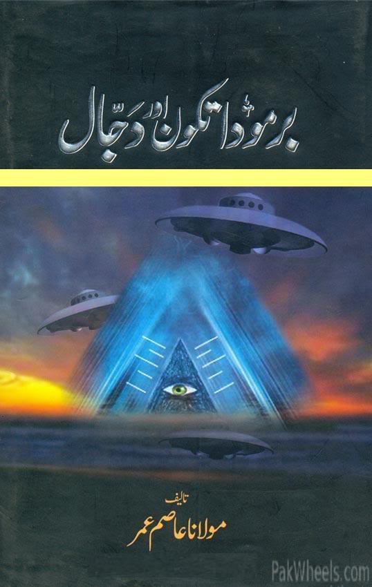 urdu islamic history books free  pdf